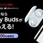 ドコモオンラインショップ、Galaxy Note10+購入で先着2,000名にGalaxy Budsプレゼント