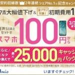 【IIJmio】スマートフォン・中古ケータイが本体代100円から・初期費用も1円のキャンペーン