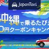 【JapanTaxi】沖縄県でネット決済を使うと300円クーポンプレゼント、2月4日〜3月31日