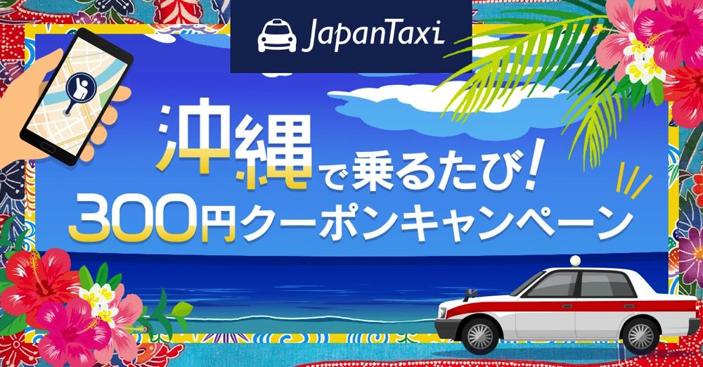 JapanTaxi、沖縄で配車・ネット決済で300円クーポン