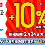 【d払い】メルカリで+10%還元・決済手数料が実質無料のキャンペーン(2月末まで)