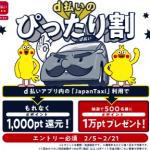 「d払い」からJapanTaxiを利用すると1,000ポイント還元、1,100円以上の利用が対象