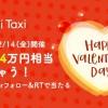 【DiDi】5,000円分クーポンやステーキハウス食事券1万円分をプレゼントするキャンペーン