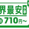 【mineo】月間710円で4GB使えるキャンペーン。MNP契約と既存契約者のアップグレードが対象