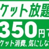 mineo、+月額350円で最大500kbpsが容量無制限の「パケット放題」、正式スタートまで無料お試しも