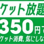 【mineo】パケット放題×プチ体験、初期費用900円・月額300円で最大500kbpsが使い放題に