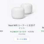 Google Nest Wifiが公式ストアで15%オフ、ルーターと拡張ポイントセットが約27,000円に