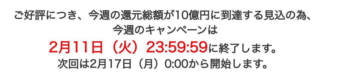 キャンペーン(第1週)は2月11日(火)23:59で終了予定