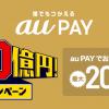 【au PAY】20%還元キャンペーン第5週スタート(3月9日〜15日)