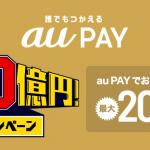 au PAYの20%還元スタート、auスマホ以外も対象の大規模キャンペーン