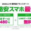 LINEモバイルの新プラン、データSIMは最安600円から。全プランLINE使い放題・2カ月無料キャンペーンも