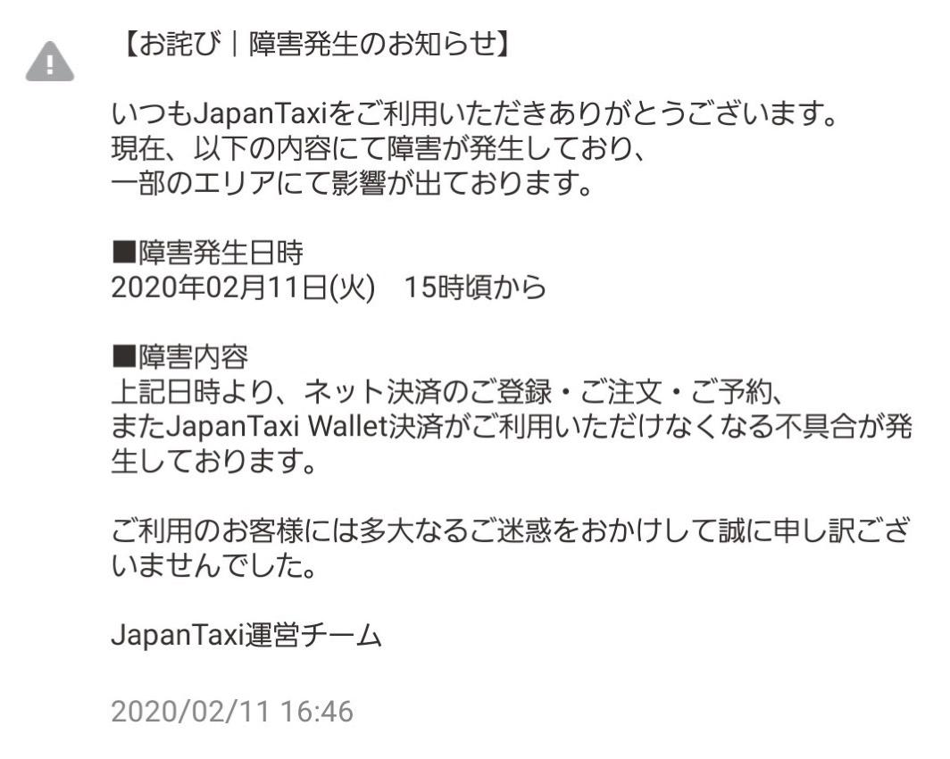 JapanTaxiアプリ上での障害お知らせ