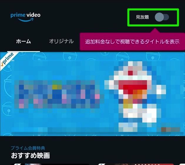 Amazon Prime Video、見放題コンテンツのみの表示が可能に