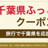Yahoo!トラベル、千葉県内の宿泊を最大20,000円割引する「ふっこう割」クーポン配布