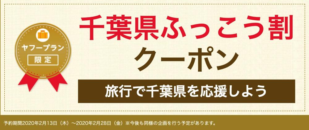 千葉県ふっこう割クーポン配布中 - Yahoo!トラベル