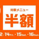 【dデリバリー】ピザ・お寿司など対象メニューが半額、2月14日(金)から3日間限定キャンペーン