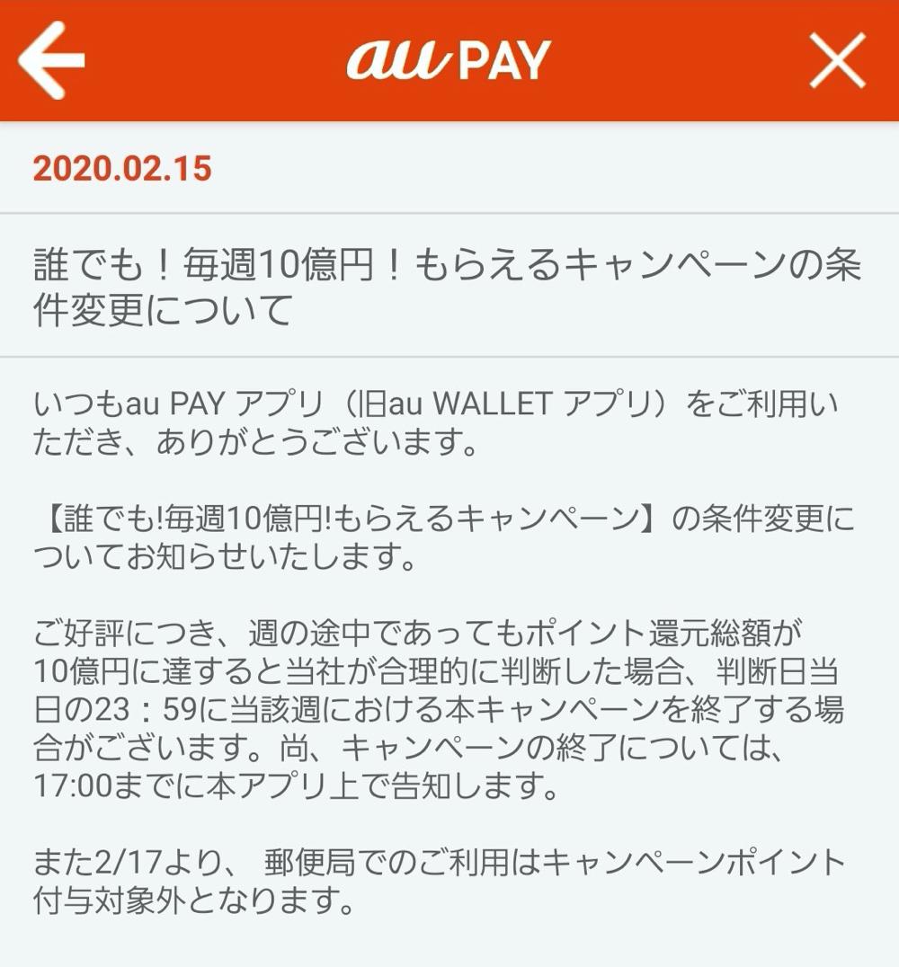au PAYのお知らせ(17日からルール変更)