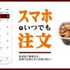吉野家、スマホ注文→店頭受取のモバイルオーダーを全国導入、アプリ不要・会計は店頭