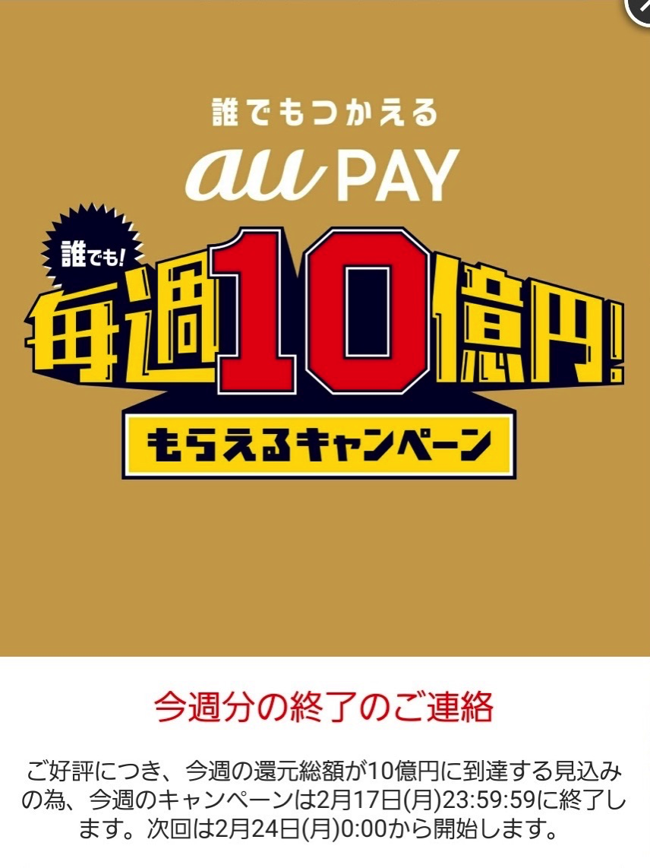 au PAY:毎週10億円もらえるキャンペーン