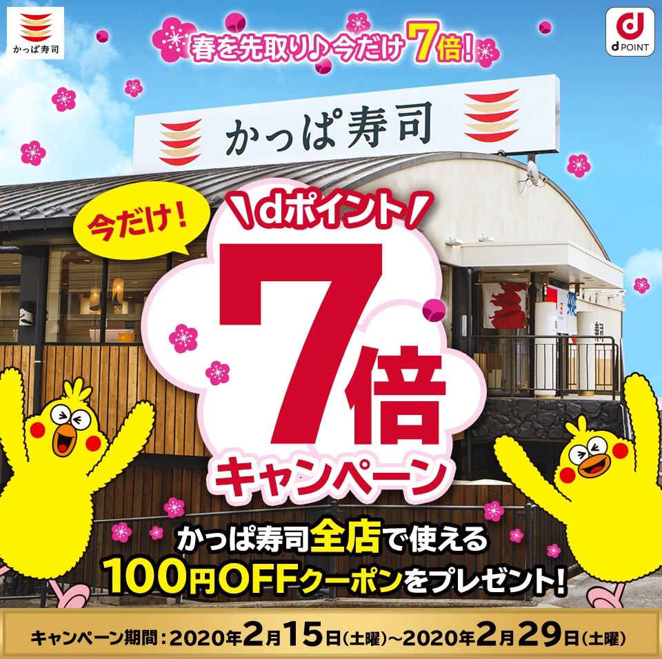 かっぱ寿司でdポイント7倍キャンペーン