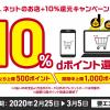 【d払い】ネットのお店で+10%還元・上限1,000ポイント、2月25日〜3月5日