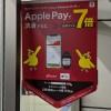 ローソン、Apple Payでdポイント7倍。4月17日までキャンペーン