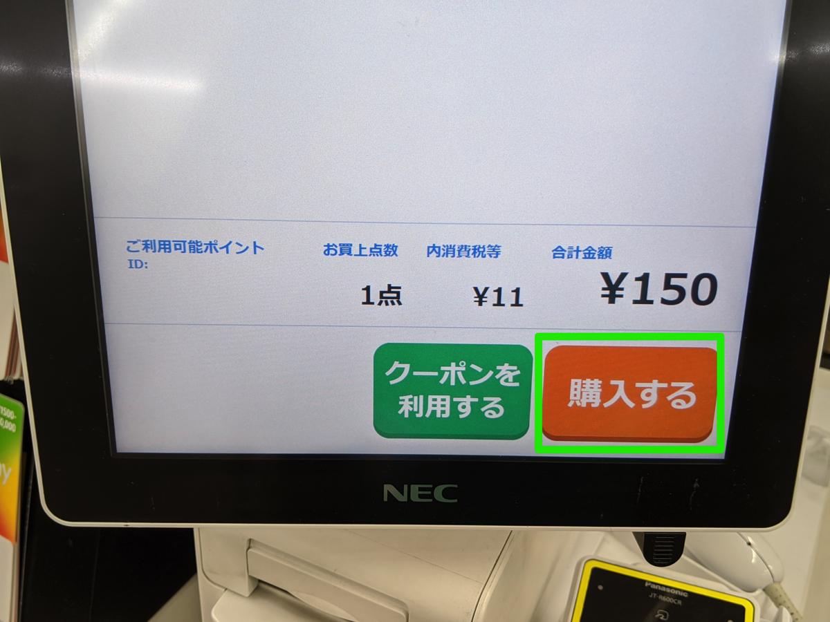 商品バーコードの読み取り>購入する