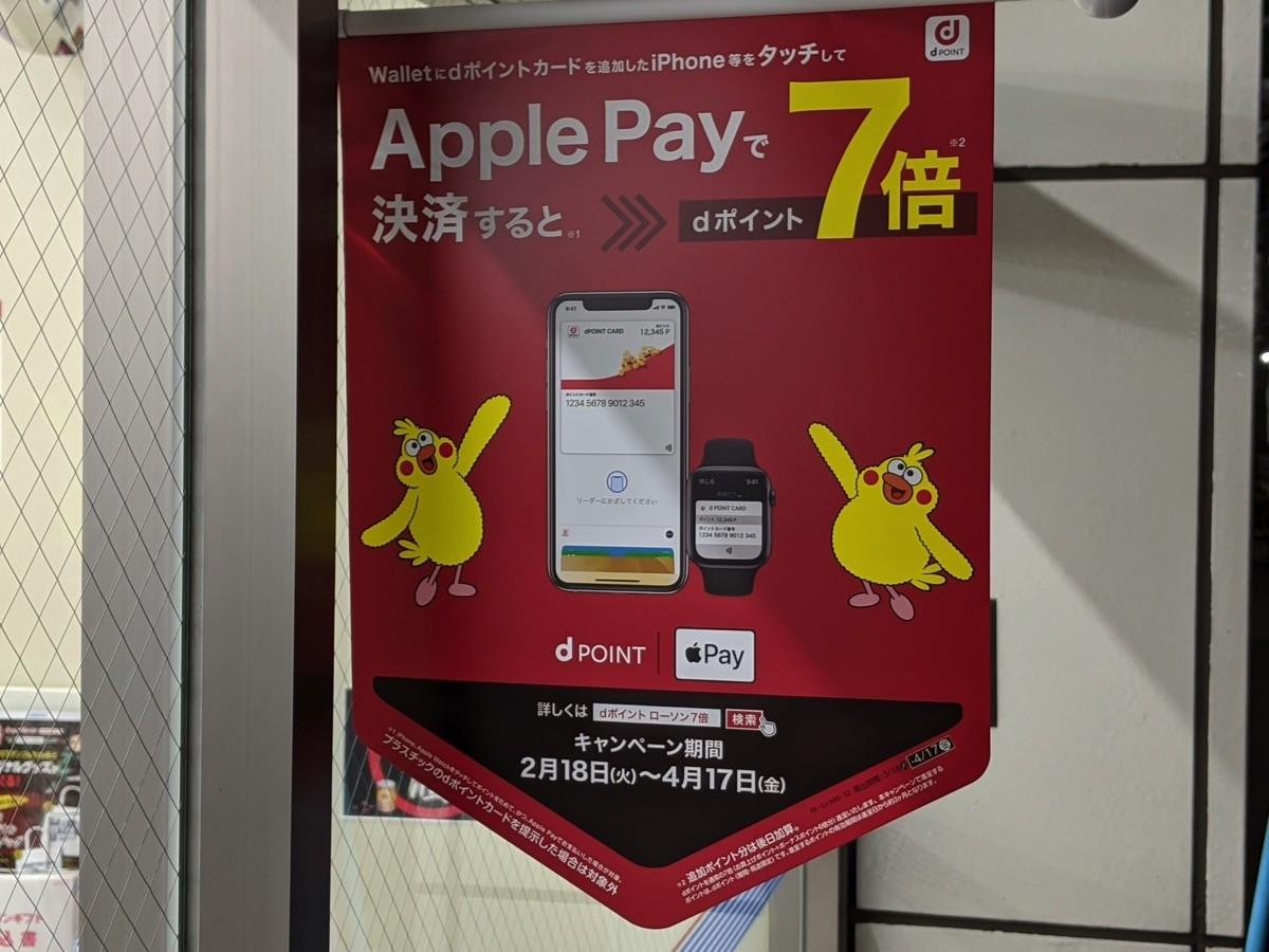 dポイントカード×Apple Payでキャンペーン(ローソン)