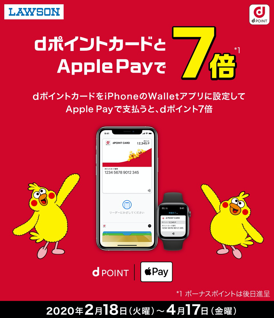 ローソン Apple Payのお支払いでdポイント7倍キャンペーン | d POINT CLUB