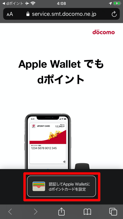 Apple Walletに追加