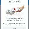 dポイントカードが「Apple Pay」対応、iPhone・Apple Watchの設定方法と注意事項