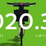 金沢市のシェアサイクル「まちのり」、電動アシスト自転車500台・ポート50か所に。3月1日からリニューアル