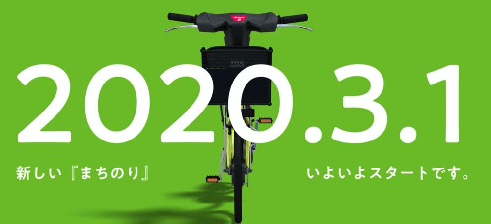 まちのり - 金沢市公共シェアサイクル