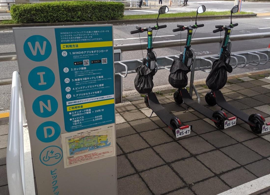 海浜幕張駅付近のWINDステーション