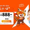 ジェットスター国内線が片道888円、2月20日(木)18時スタート
