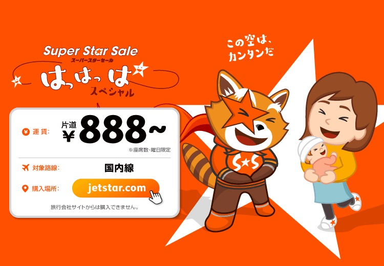 ジェットスター:片道888円セール