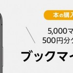 【Amazon】紙の本購入でブックマイレージ、5,000円毎に500円クーポン還元