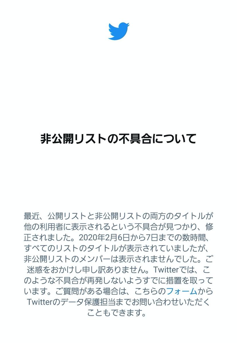 Twitter、非公開リストのタイトルが表示される不具合を謝罪