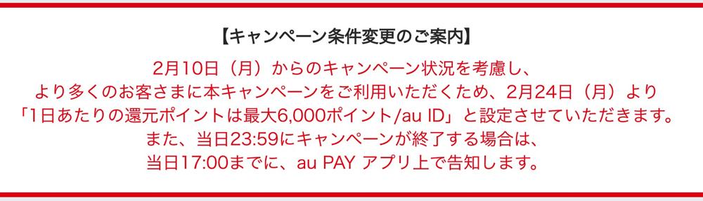 au PAYキャンペーン条件の変更
