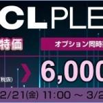 OCN モバイル ONE音声契約でTCL PLEXが6,600円、PayPayで最大20%還元も