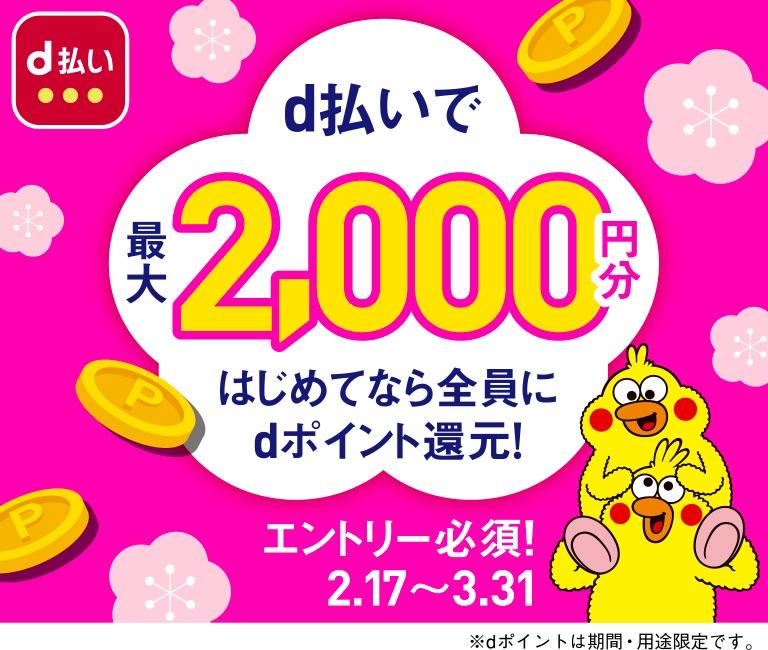 【d払い】街のお店・ネットのお店で2,000円分ポイント還元