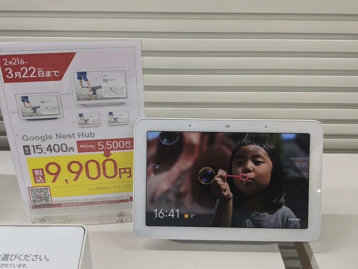 ビックカメラ:Google Nest Hubが15,400円→9,900円