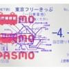 東京メトロ24時間券・Tokyo Subway Ticket・東京フリーきっぷがPAMOやSuicaで利用可能に