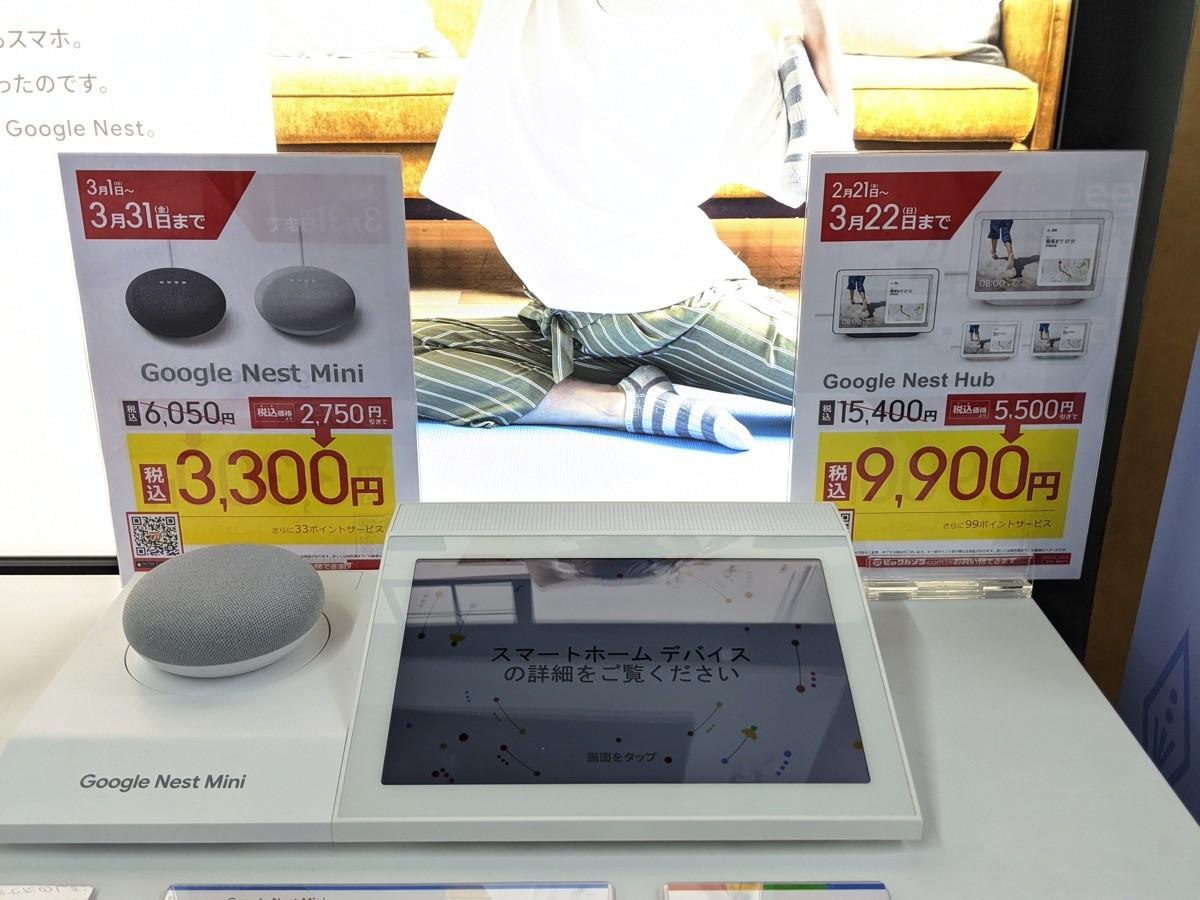 Google Nest Miniが6,050円→3,300円、Nest Hubが15,400円→9,900円