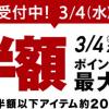 楽天スーパーSALE、3月4日(水)20時から