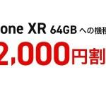 【ドコモ】iPhone XR 64GBを機種変更でも2.2万円割引、一括5.3万円に