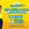 セブ・パシフィック航空、日本-フィリピンが全線片道100円!搭乗期間は9月1日〜来年2月28日