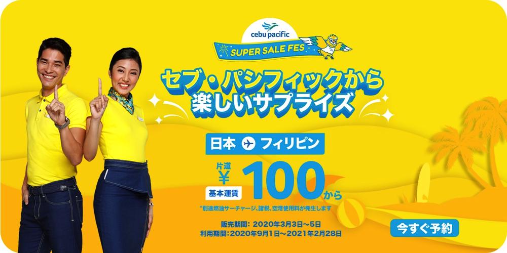 セブ・パシフィック:日本-フィリピン片道100円セール