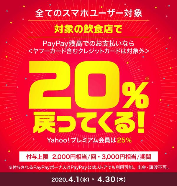 全国の有名飲食チェーンが対象!春のグルメまつりキャンペーン - PayPay