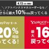 毎週日曜日はPayPayモール最大20%還元、ソフトバンクスマホ限定特典が4月12日スタート